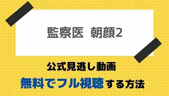 監察医 朝顔2見逃し動画