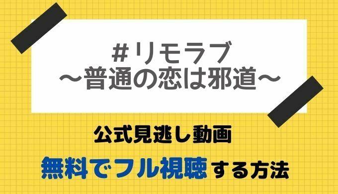 #リモラブ ~普通の恋は邪道~見逃し動画