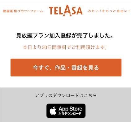 テラサ登録3