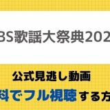 SBS歌謡大祭典2020視聴方法動画