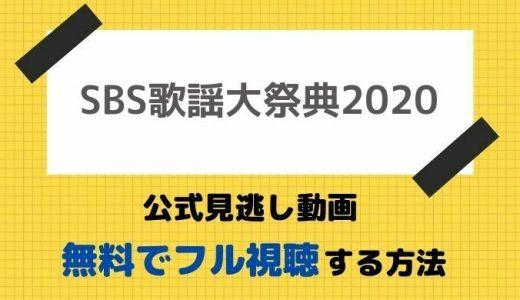 【SBS歌謡大祭典2020公式動画】日本放送のお得な視聴方法!BTSら出演者・セトリ・見逃し再放送の最新情報もお届け!