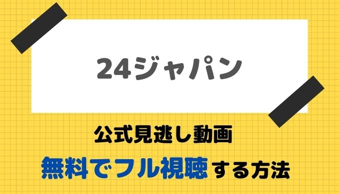 24JAPAN動画