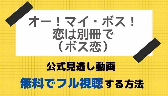 オーマイボス恋は別冊で(ボス恋)見逃し動画