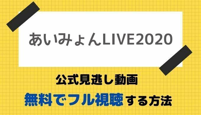あいみょんライブ2020ミートミート配信動画