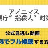 """アノニマス~警視庁""""指殺人""""対策室~見逃し動画"""