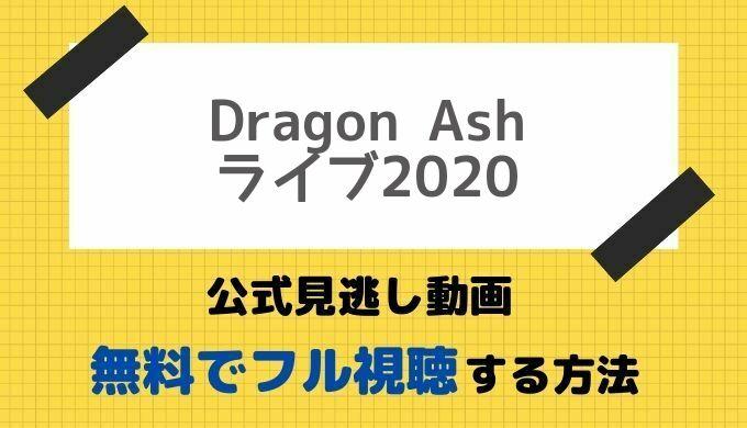 DragonAshライブ2020配信動画