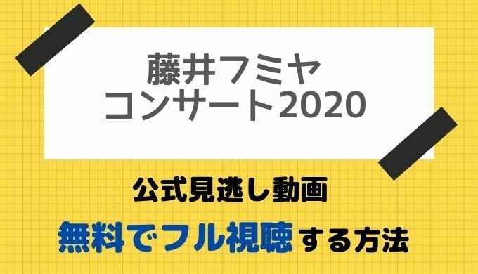 藤井フミヤコンサートツアー2020ライブ配信動画