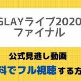 GLAYライブ2020配信動画