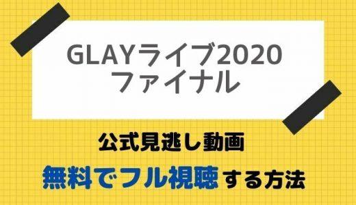 GLAYライブ2020公式動画配信をフルで視聴する方法!ホテルGLAYライブチケット・セトリ最新情報もお届け