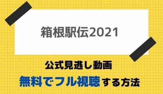 箱根駅伝2021公式動画の無料フル視聴方法をご紹介!リアルタイムネット配信・見逃し配信情報まとめ