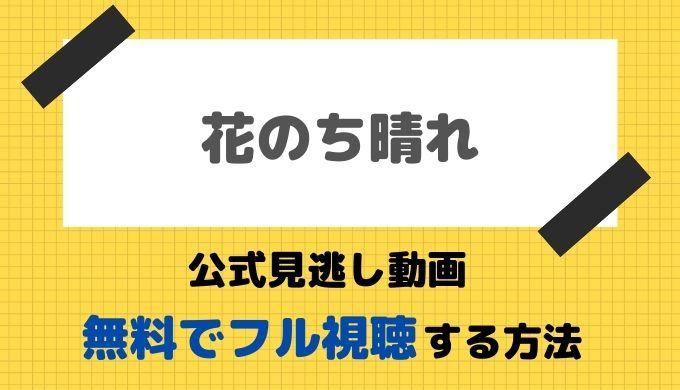 花のち晴れ〜花男 Next Season〜動画見逃し