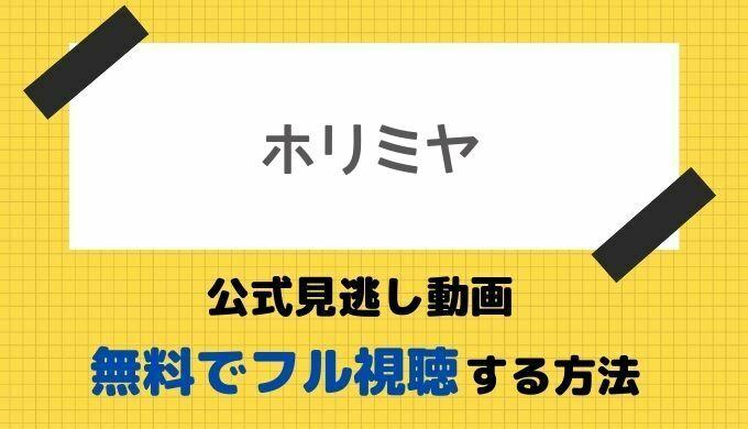 ホリミヤドラマ見逃し動画