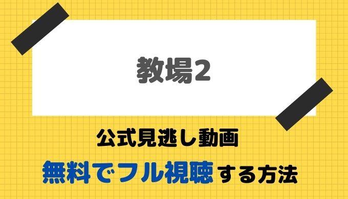 教場Ⅱ見逃し動画
