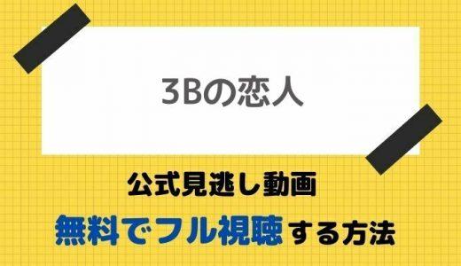 【3Bの恋人公式無料フル動画】1話見逃し視聴方法!ドラマ最新配信情報や再放送情報もご紹介!