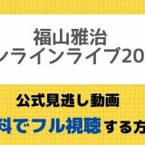 福山雅治オンラインライブ2020配信動画