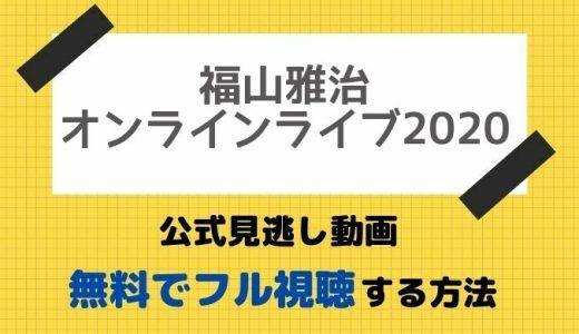 福山雅治オンラインライブ2020公式動画配信のフル視聴方法!最新チケット値段情報やスマホで見る方法も!