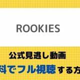 ROOKIESルーキーズ動画
