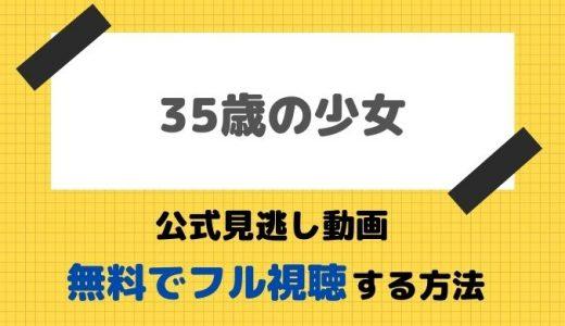 【ドラマ35歳の少女公式無料見逃し動画】1話〜全話フル視聴方法!最新配信・再放送情報!