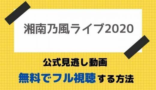 湘南乃風ライブ2020公式動画配信のフル視聴方法!ライブチケット・セトリ最新情報もご紹介!
