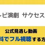 テレビ演劇 サクセス荘3見逃し動画