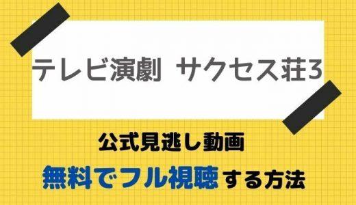 【テレビ演劇 サクセス荘3公式見逃し動画】1話〜無料フル視聴!ドラマ最新配信・再放送情報!