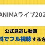 WANIMAライブ2020配信動画