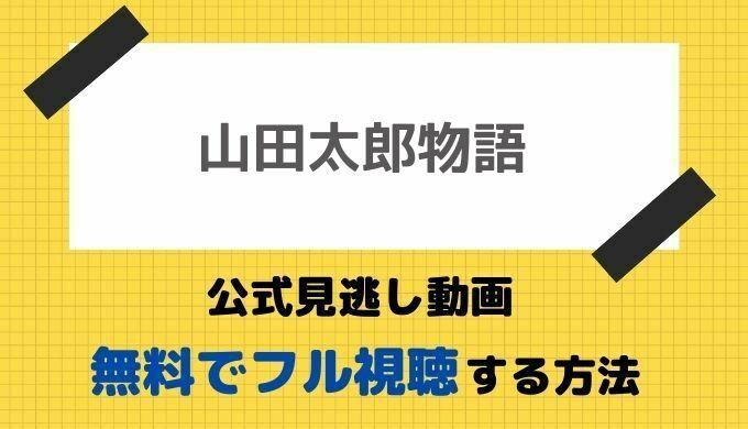 山田太郎物語動画見逃し