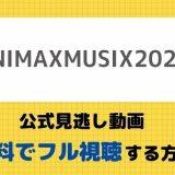 ANIMAXMUSIX2021配信動画