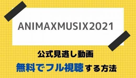 ANIMAXMUSIX2021公式動画配信をフル視聴する方法!最新見逃し配信情報やセトリもお届け!