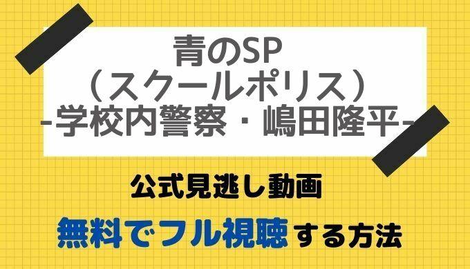青のSP(スクールポリス)—学校内警察・嶋田隆平—見逃し動画