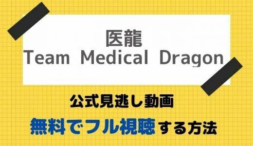 【医龍 Team Medical Dragon公式無料見逃し動画】1話からフル視聴する方法!坂口憲二主演ドラマの再放送や最新配信情報まとめ!