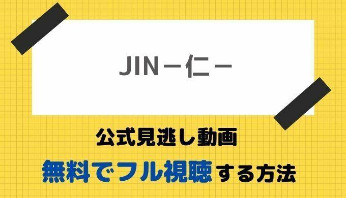 JIN−仁−動画見逃し