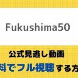 Fukushima50動画無料