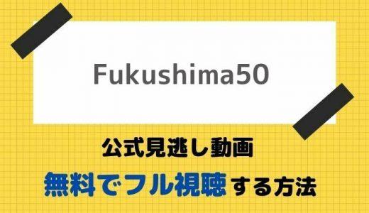 【Fukushima50(映画)公式無料動画】フル視聴方法をお届け!佐藤浩市主演作の最新配信状況や地上波放送予定も