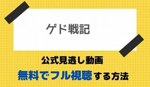 【ゲド戦記公式無料動画サイト】フル視聴方法をお届け!pandora・kissanime・dailymotionでは配信されてる?