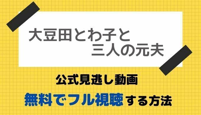 大豆田とわ子と三人の元夫見逃し動画