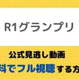 R1グランプリ2021見逃し動画