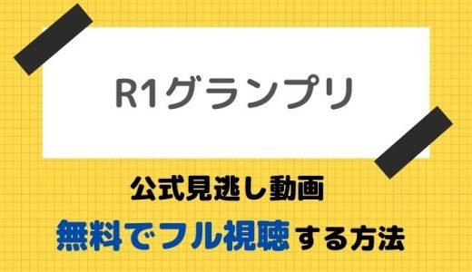 R1グランプリ2021の見逃し動画を無料視聴する方法!過去放送回もフル視聴できる配信サービスまとめ!