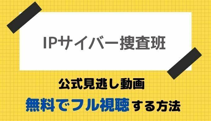 IPサイバー捜査班見逃し配信動画