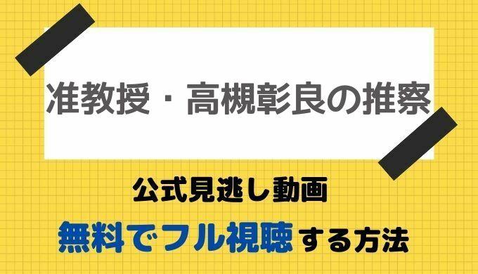 准教授・高槻彰良の推察見逃し配信動画