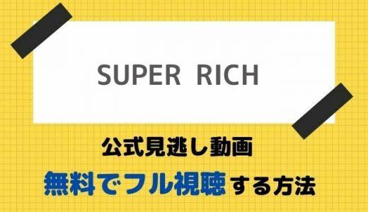 SUPER RICHの再放送と無料見逃し配信情報!【1話からドラマ動画を配信してるのはどこ?】
