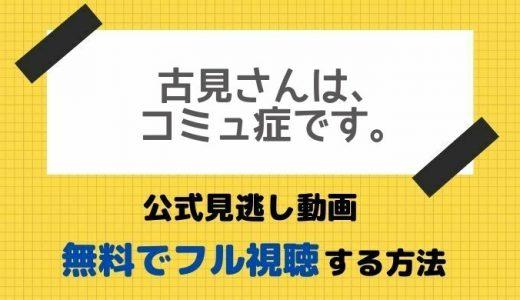 古見さんはコミュ症ですの再放送と無料見逃し配信情報!増田貴久主演ドラマの動画を1話から最終回まで!