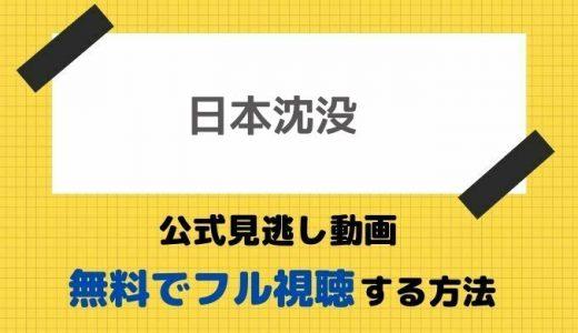 日本沈没-希望のひとーの再放送と無料見逃し配信情報!【小栗旬主演ドラマの動画を1話から最終回まで視聴しよう!】